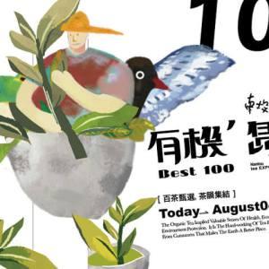 2021茶業博覽會「有機'島茶」BEST100 甄選活動