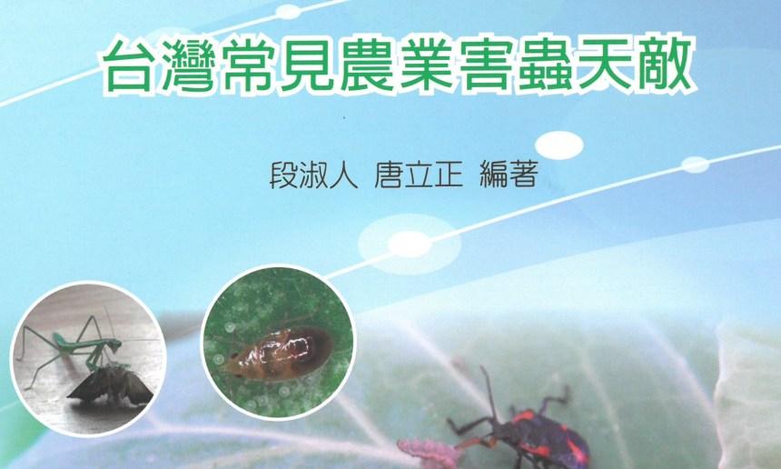 有機農業與友善耕作的盟友-我國進行中的蟲害天敵推廣應用