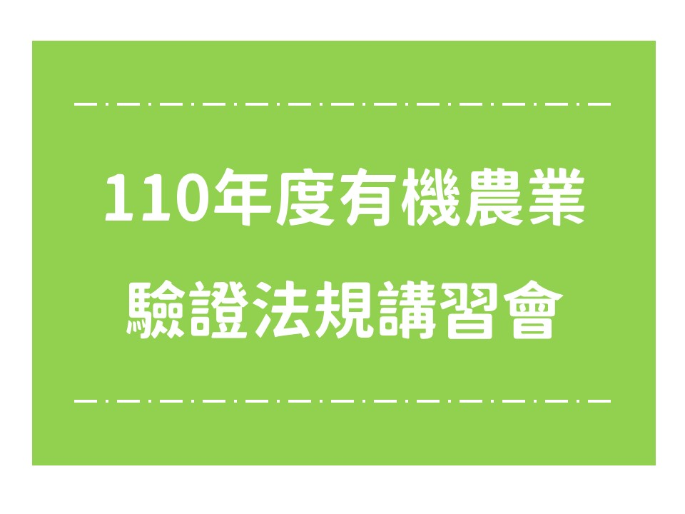 110年度有機農業驗證法規講習會