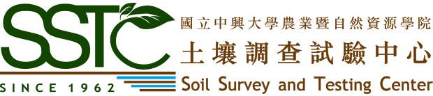 110年土壤有機質肥料增進農田地力暨有機質肥料製作及施用技術講習會