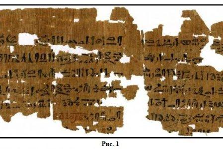 Русский текст на египетском папирусе и другие новости археологии