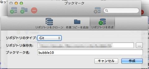 ブックマーク と SourceTreeからプッシュしたCodebreakのリポジトリを同じ名前で作り直したい