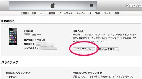 ITunes と iPhone4sをiOS8にアップデートしてみた と アクティビティモニタ すべてのプロセス