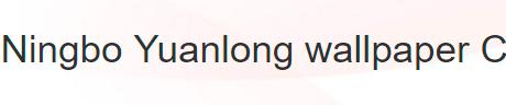 Ningbo Обои