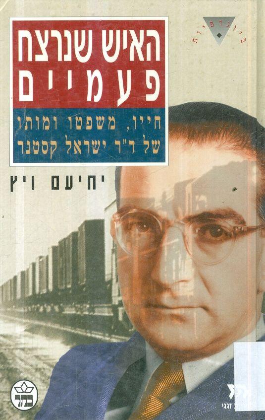 Image result for קסטנר ספר האיש שמת פעמיים