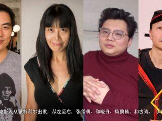 蒙特利尔的华裔电影人