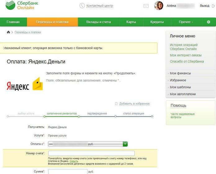 Hướng dẫn chuyển tiền từ Sberbank trên Yandex