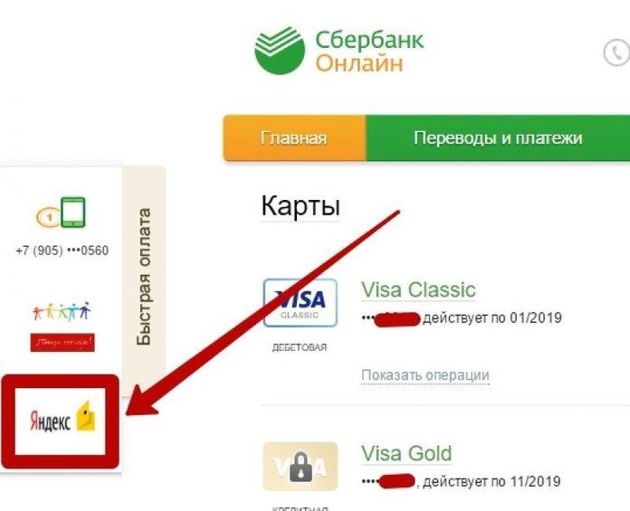 Dịch tiền qua Sberbank trực tuyến trên ví Yandex