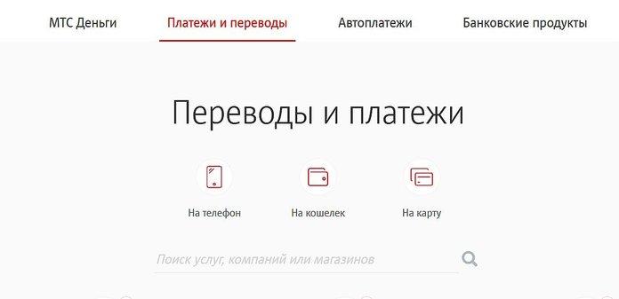 Платежи и переводы на сайте МТС