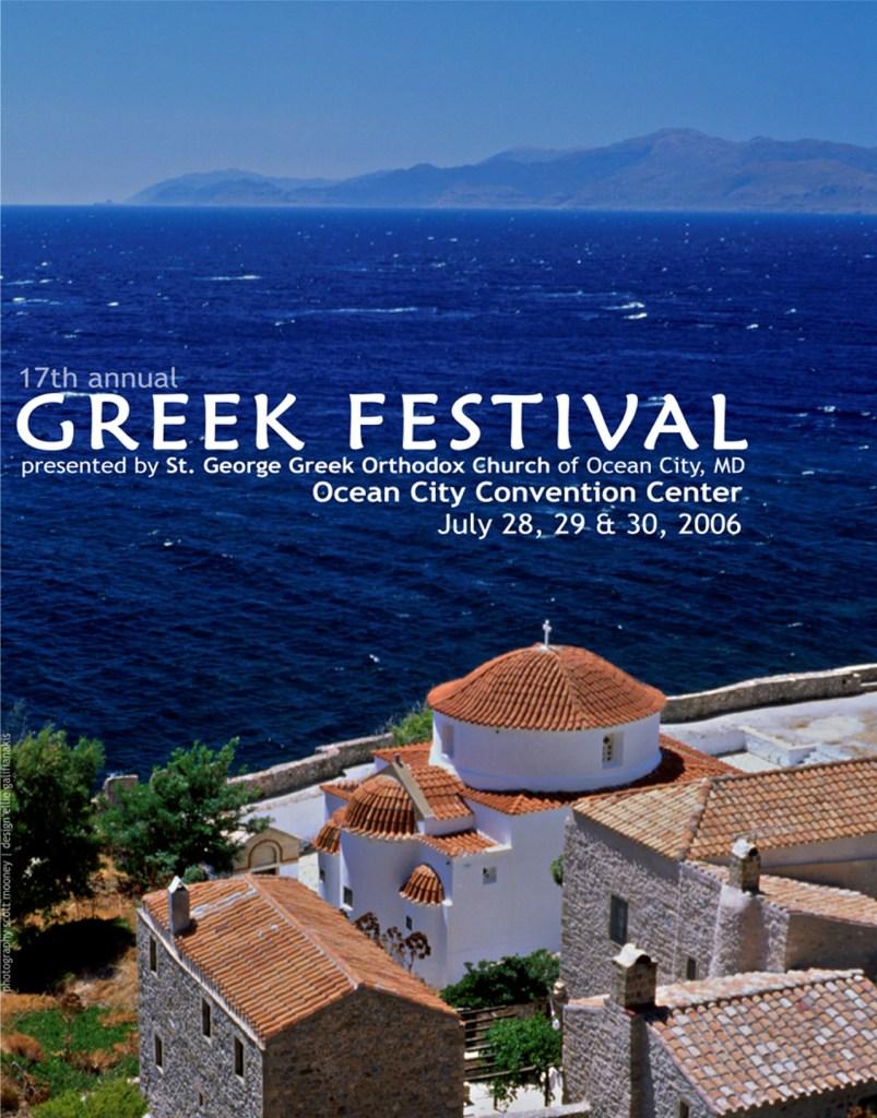 Ocean City Greek Festival Cover