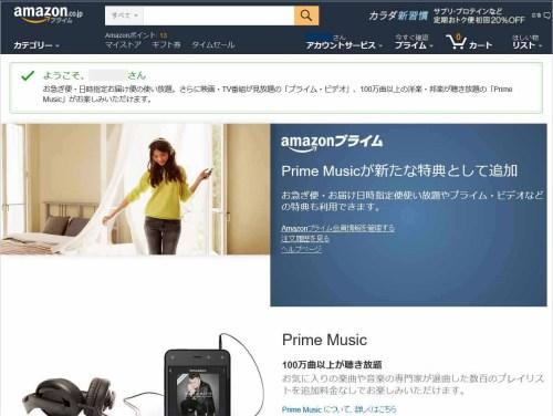 Amazonプライム4