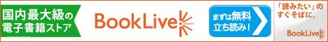 BookLiveブックライブ