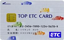 東急カード(TOKYU CARD)ETCカード