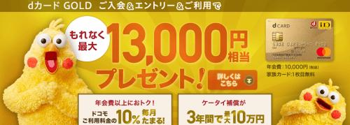 dカードゴールド入会キャンペーン特典ポイント
