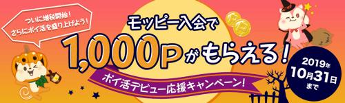 モッピー友達紹介キャンペーン特典