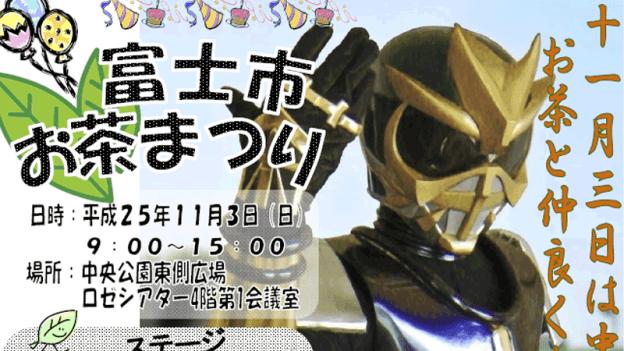 「富士市お茶まつり」11月3日(日)に茶神888が出動します サムネイル画像