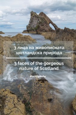 pinterest-faces-of-scotland-2