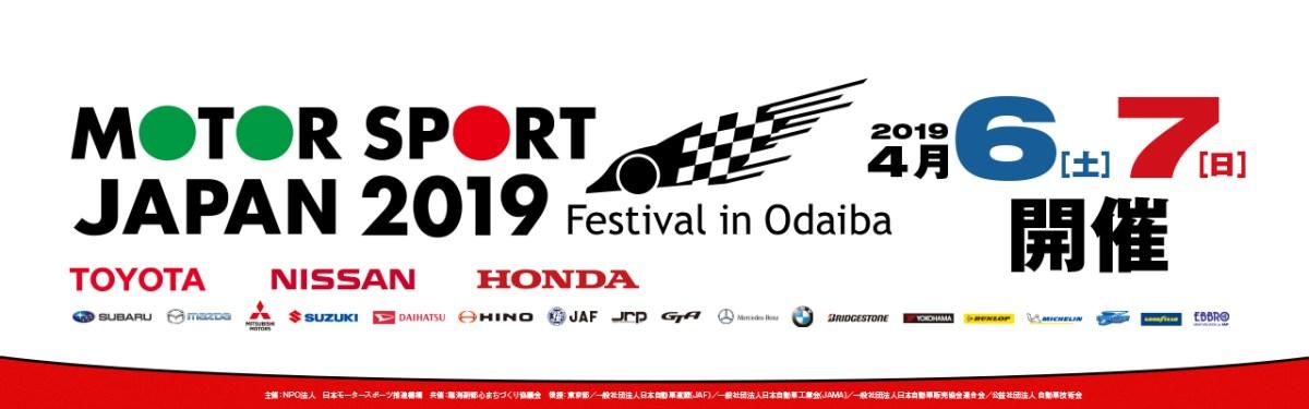 モータースポーツジャパン 2019 フェスティバル イン お台場