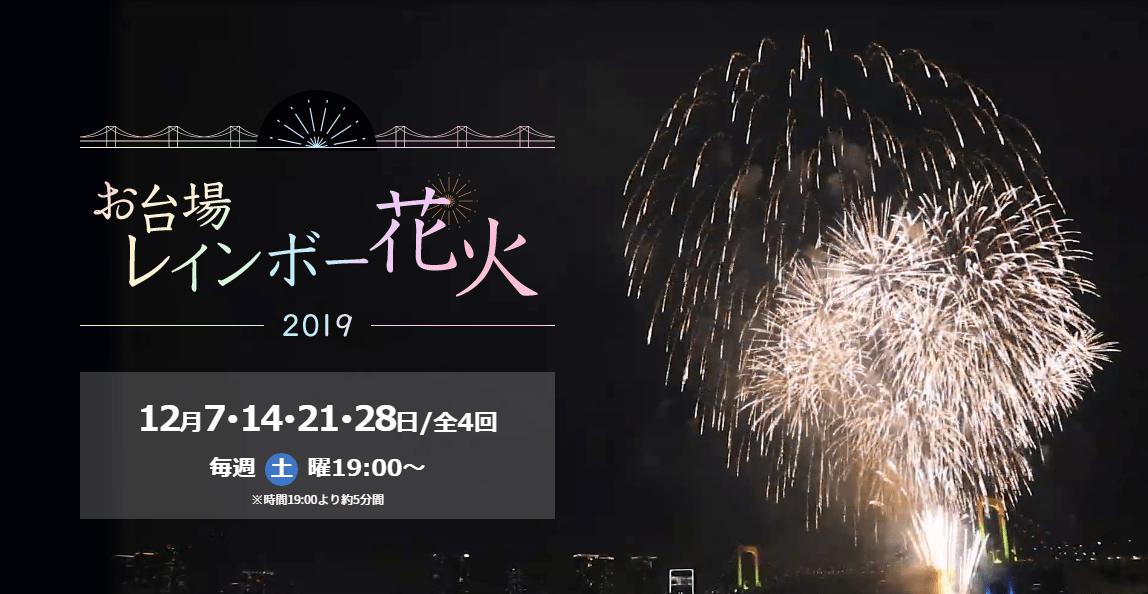 お台場レインボー花火2019