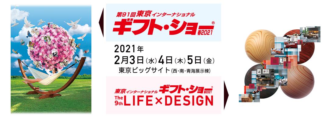 第91回東京インターナショナル・ギフト・ショー春2021