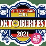 【中止】お台場オクトーバーフェスト2021