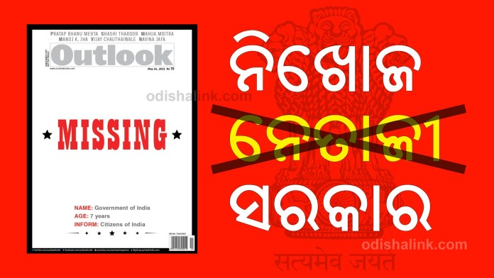 Indian Government missing outlook cover page storms social media 1