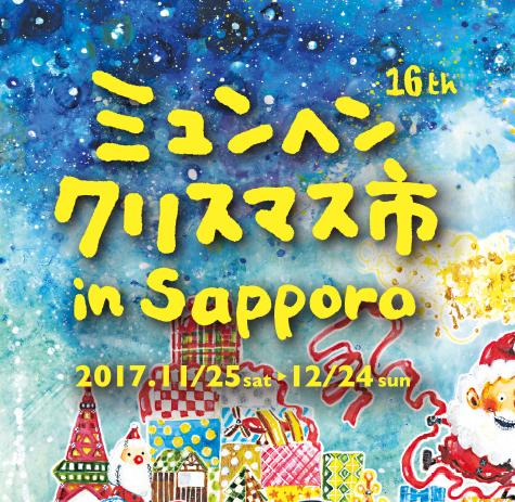 ミュンヘンクリスマス市 in Sapporo