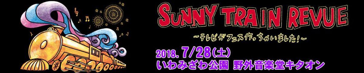 SUNNY TRAIN REVUE 2018〜テレビがフェスつくっちゃいました!〜