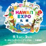 本場ハワイの魅力を発見!ハワイが札幌にやってくる!ハワイエキスポ札幌