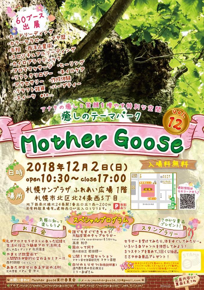 癒しのテーマパーク Mother Goose vol.12