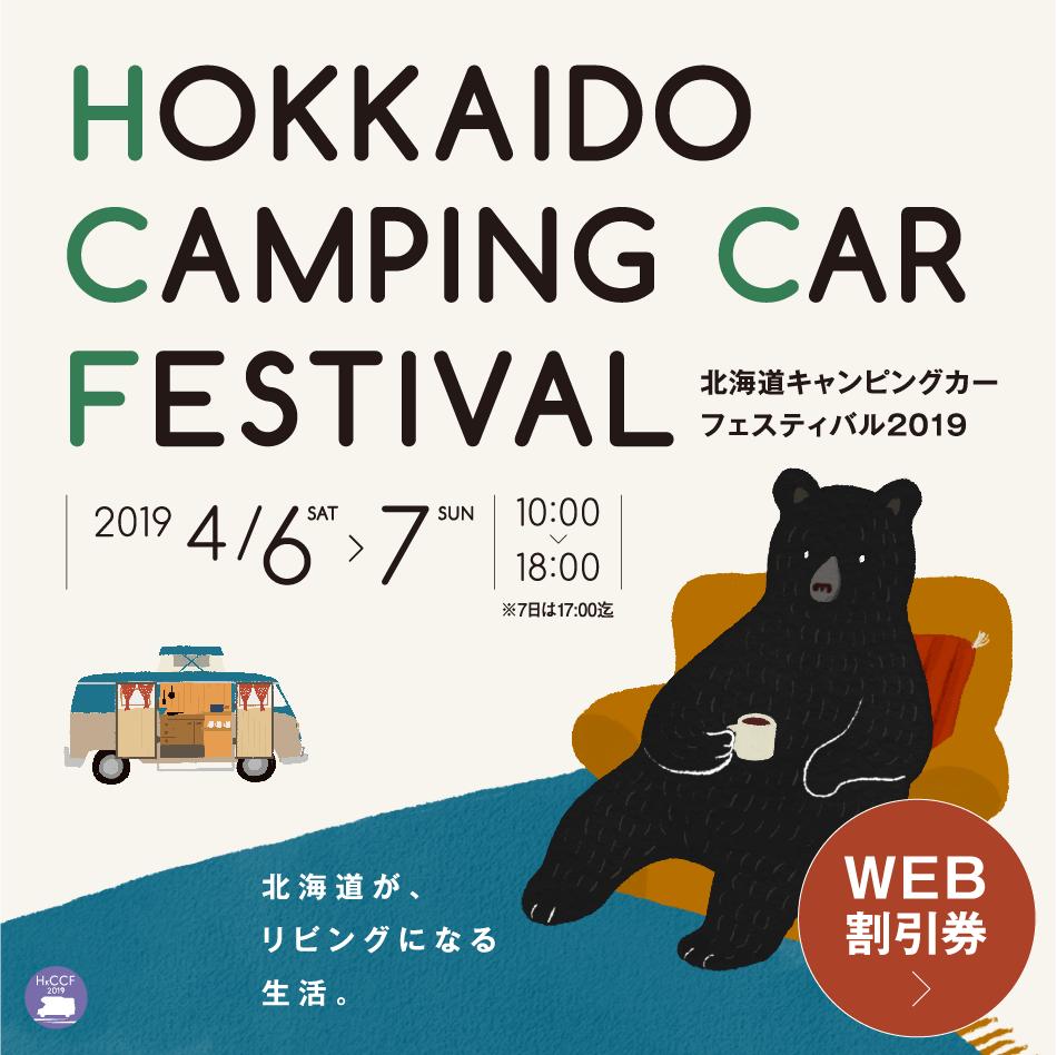 北海道キャンピングカーフェスティバル2019