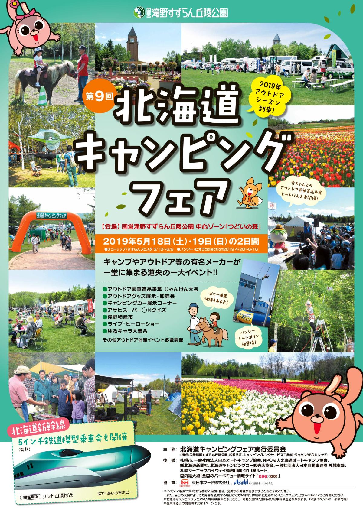 第9回北海道キャンピングフェア
