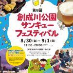 食欲の秋が始まる!第8回創成川公園サンキューフェスティバル