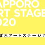 "<span class=""title"">さっぽろアートステージ2020</span>"