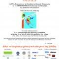 ellinikes_geystikes_diadromes_invitation_thumb_medium120_0