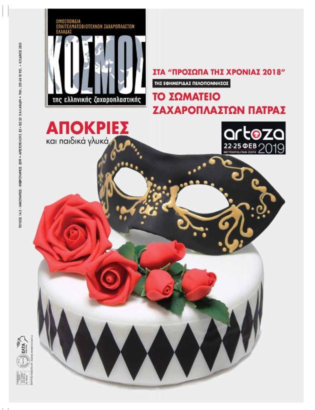 kosmos 143-page-001