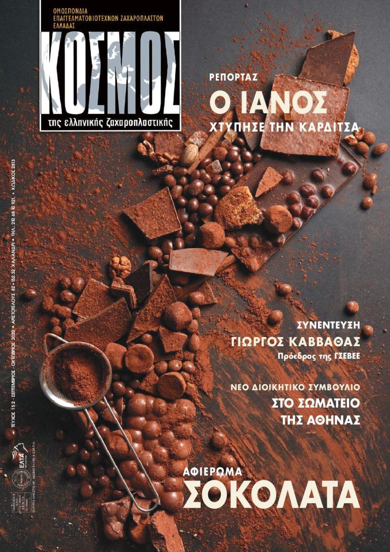 Kosmos Σεμπτεμβρίος – Οκτώβριος 2020