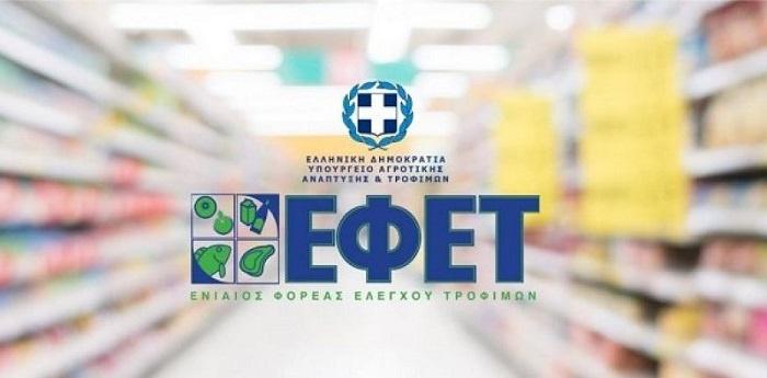 ΑΠΟΦΑΣΗ Δ.Σ. ΕΦΕΤ Διαδικασία επιβολής διοκητικών προστίμων και εξέτασης ενστάσεων (ΝΕΑ ΑΠΟΦΑΣΗ)