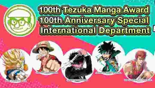 Tezuka-Manga-Contest