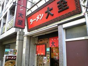 daishi03_R.JPG
