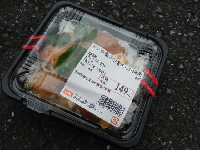 OKストアの弁当「ミニロースカツ重」①