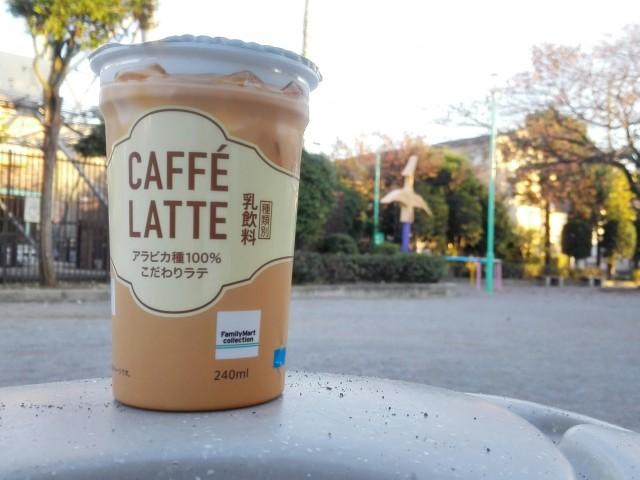 ファミコレのカフェラテ