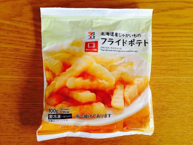 セブンプレミアムの冷凍食品「フライドポテト」