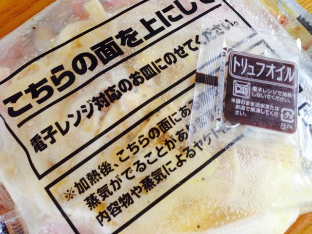 日清の冷凍食品「シェフズプレミアム 俺のイタリアン監修 トリュフ香るカルボナーラ」②