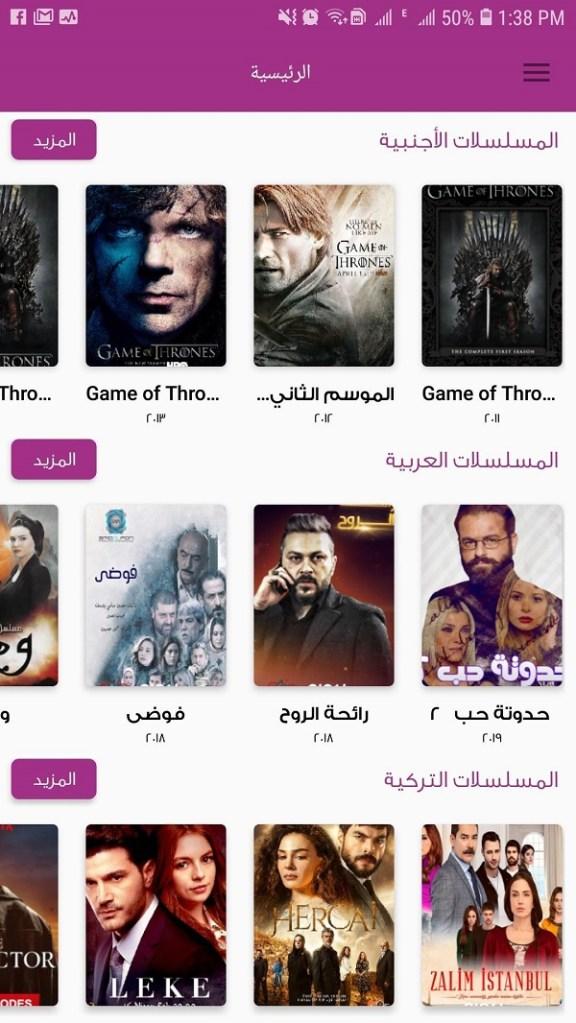 Screenshot-Akoam-For-Android
