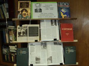 125 лет со дня рождения Паустовского
