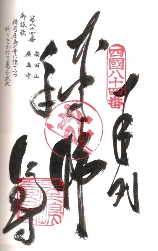 Calligraphie Yashimaji