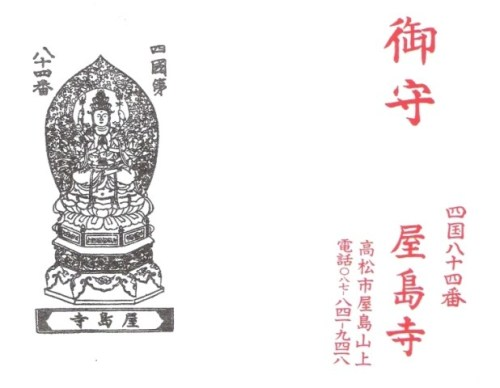 Juichimen Kannon - Yashimaji