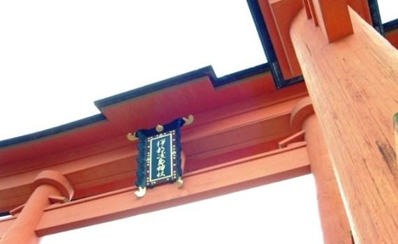 Grand Torii de Miyajima