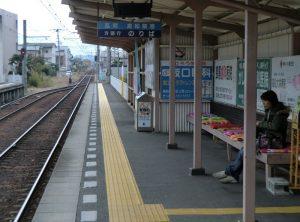 Gare Kotoden Ota - Takamatsu